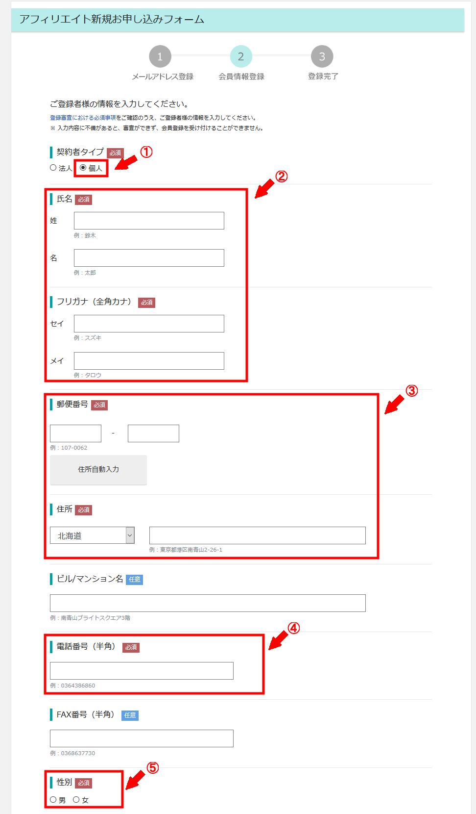 バリューコマスに無料会員登録する方法 3 (6)