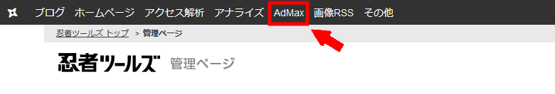 忍者admaxに無料会員登録する方法3 (12)