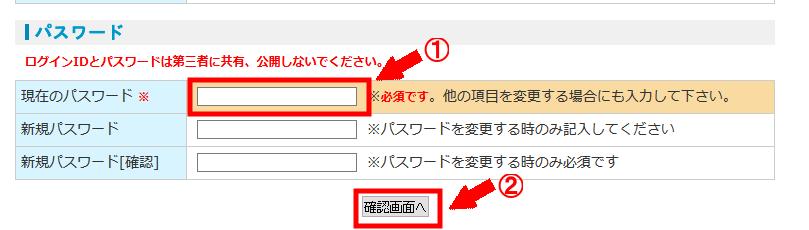 もしもアフィリエイトに無料会員登録する方法3 (14)