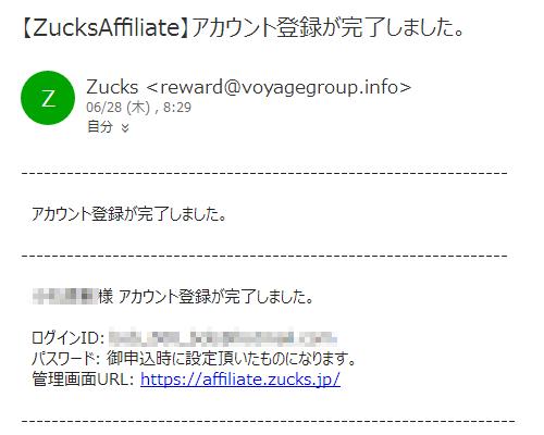 Zucks(ザックス)の無料会員登録の仕方3 (6)