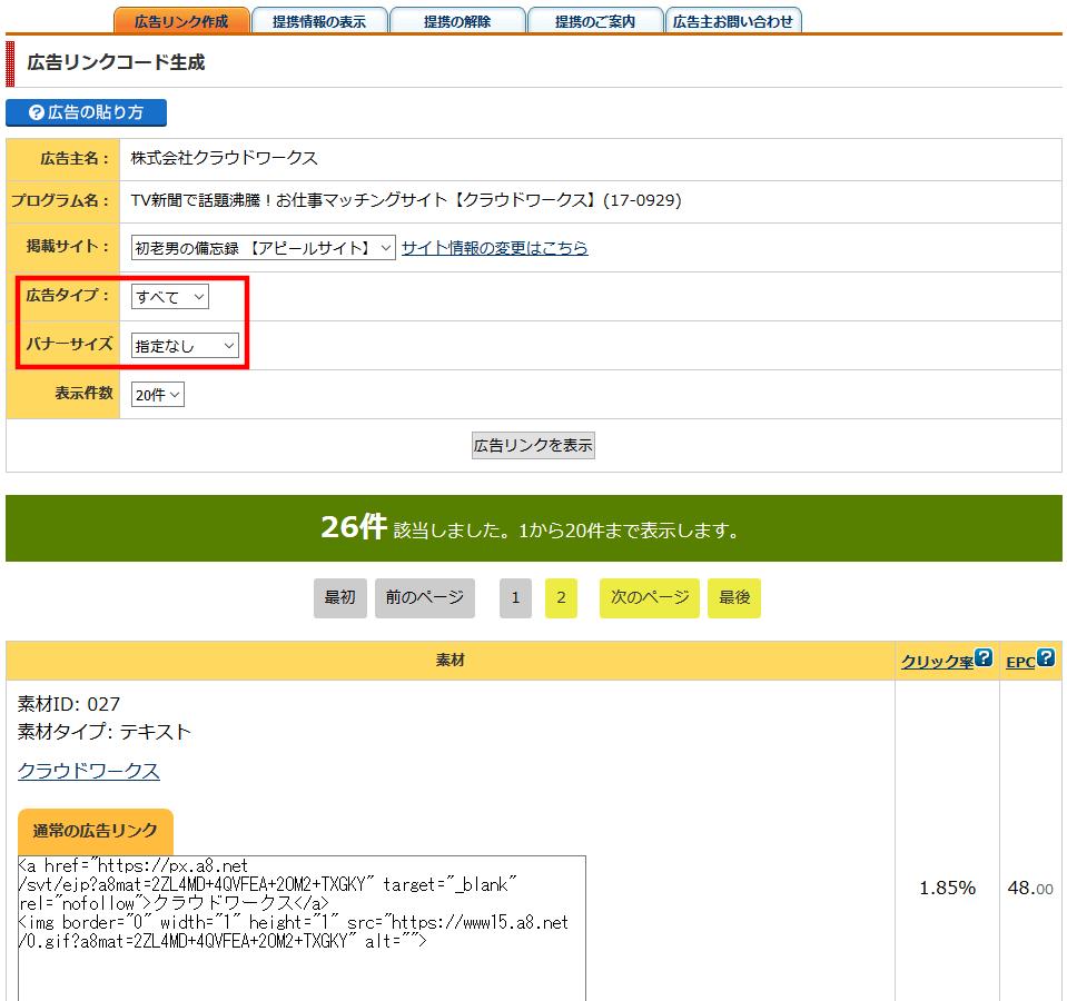 FC2ブログの記事内にA8netのバナー広告を横並び表示させる方法3 (13)