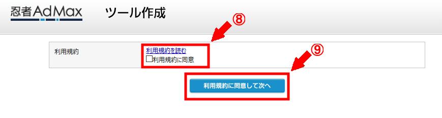 忍者admaxに無料会員登録する方法3 (8)