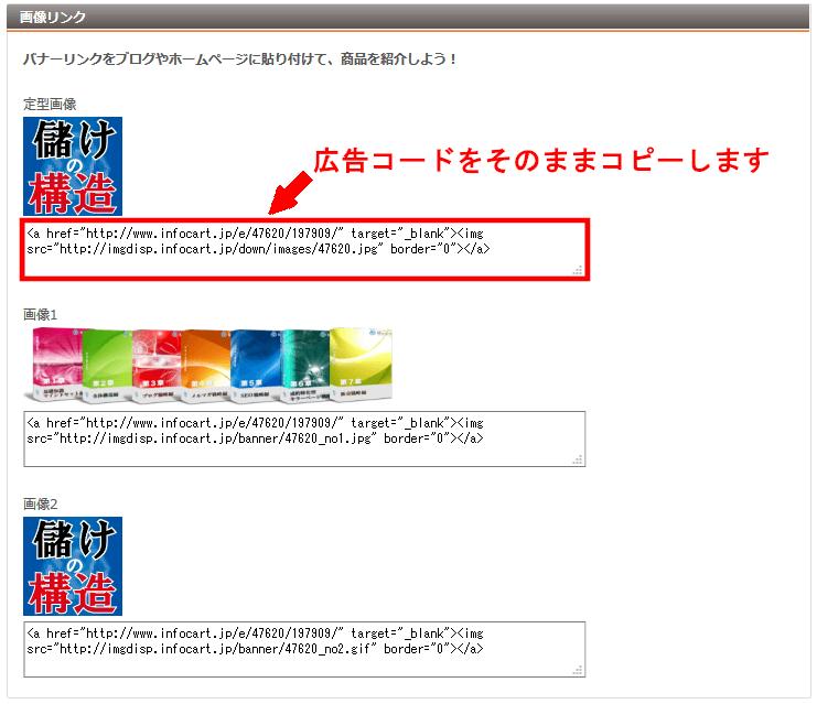 FC2ブログのサイドバーにインフォカートのバナー広告を貼る方法3 (20)
