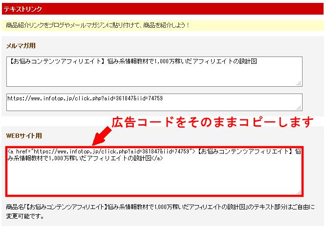 FC2ブログの記事内にインフォトップのテキスト広告を貼る方法3 (15)