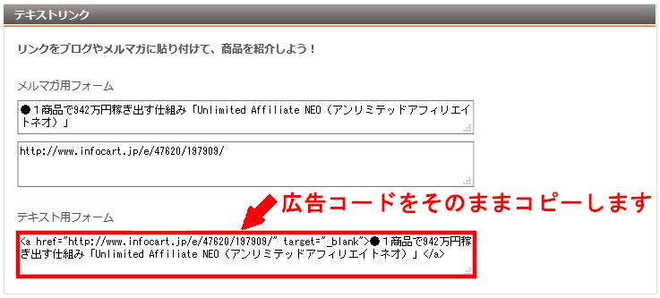 FC2ブログの記事内にインフォカートのテキスト広告を貼る方法3 (14)