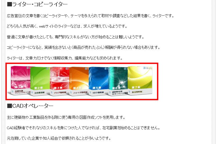 FC2ブログの記事内にインフォカートのバナー広告を貼る方法3 (16)