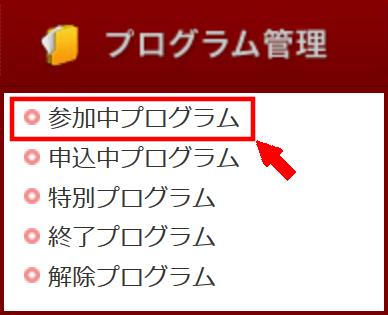 FC2ブログの記事内にA8netのバナー広告を横並び表示させる方法3 (11)