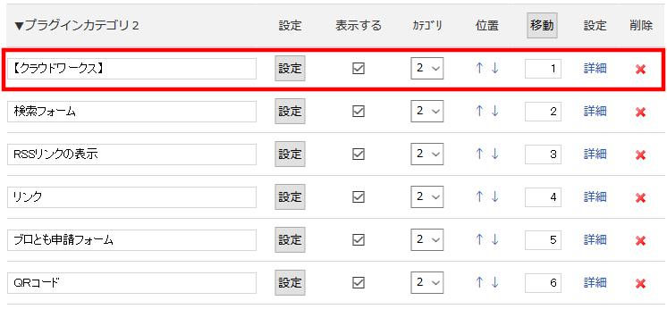 FC2ブログのサイドバーにA8netのバナー広告を貼る方法3 (24)