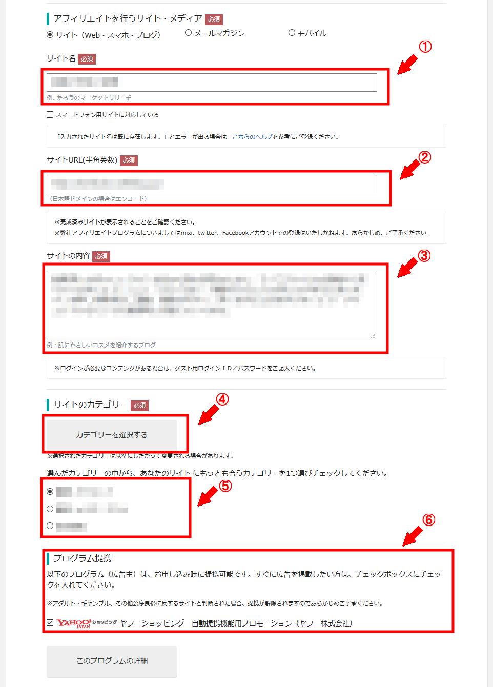 バリューコマスに無料会員登録する方法 3 (9)