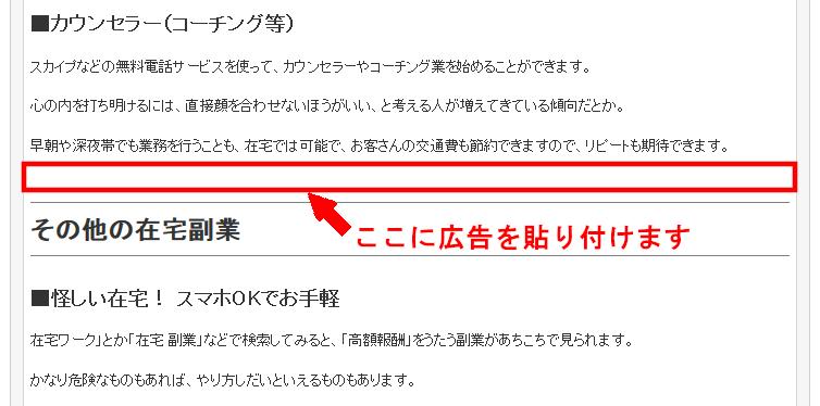 FC2ブログの記事内にA8netのテキスト広告を貼る方法3 (12)