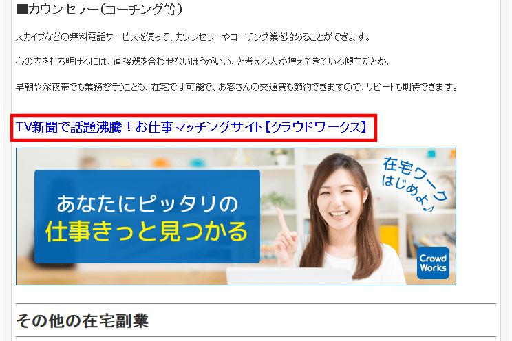 FC2ブログの記事内にA8netのバナー広告を貼る方法3 (16)