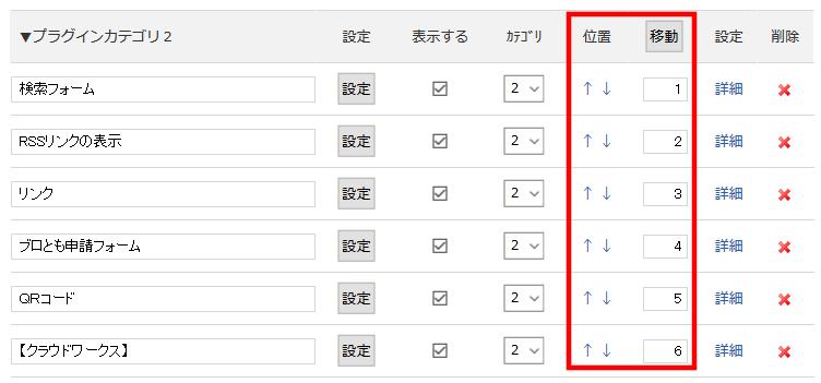FC2ブログのサイドバーにA8netのバナー広告を貼る方法3 (23)