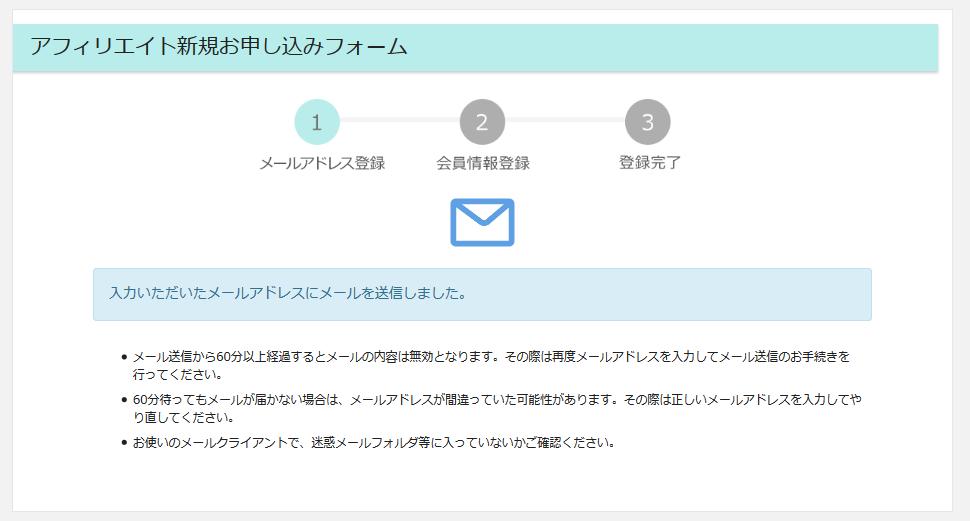 バリューコマスに無料会員登録する方法 3 (4)