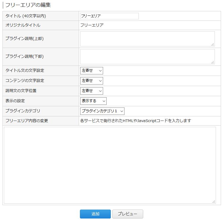 FC2ブログのサイドバーに忍者Admaxの広告を貼る方法3 (13)