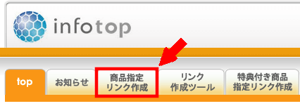 FC2ブログのサイドバーにインフォトップのバナー広告を貼る方法3 (16)