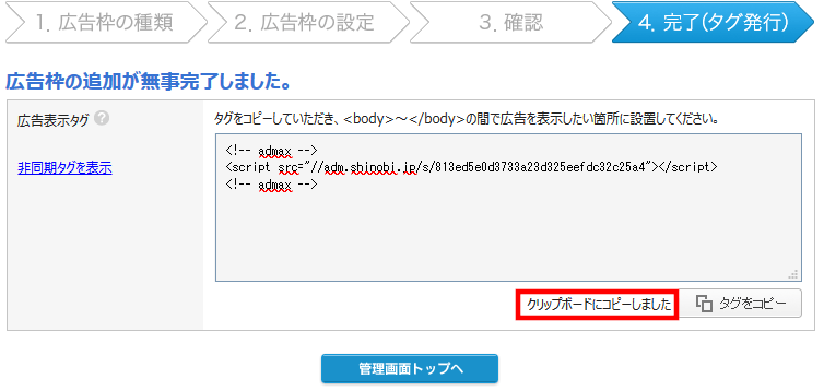 FC2ブログのサイドバーに忍者Admaxの広告を貼る方法3 (23)
