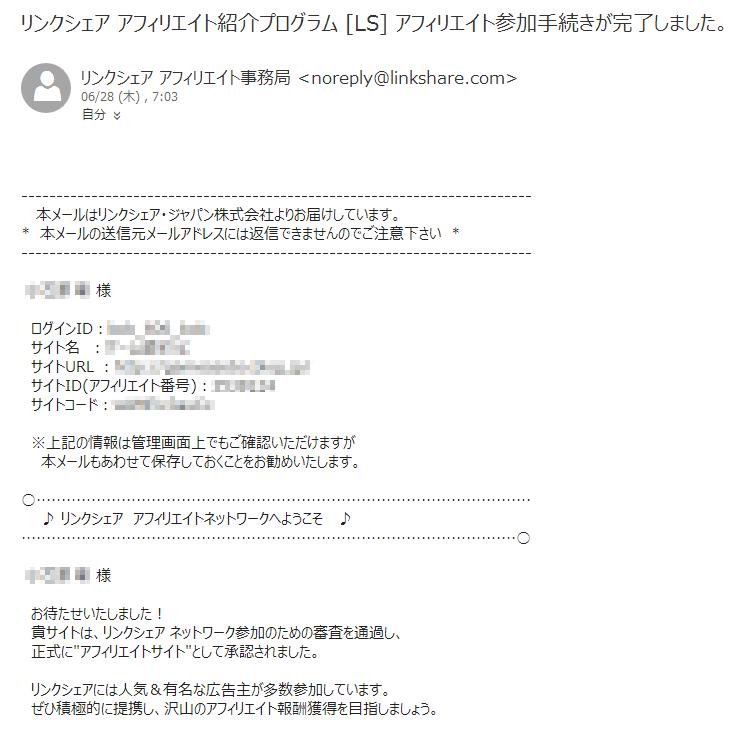 LinkShareの無料会員登録の仕方3 (13)