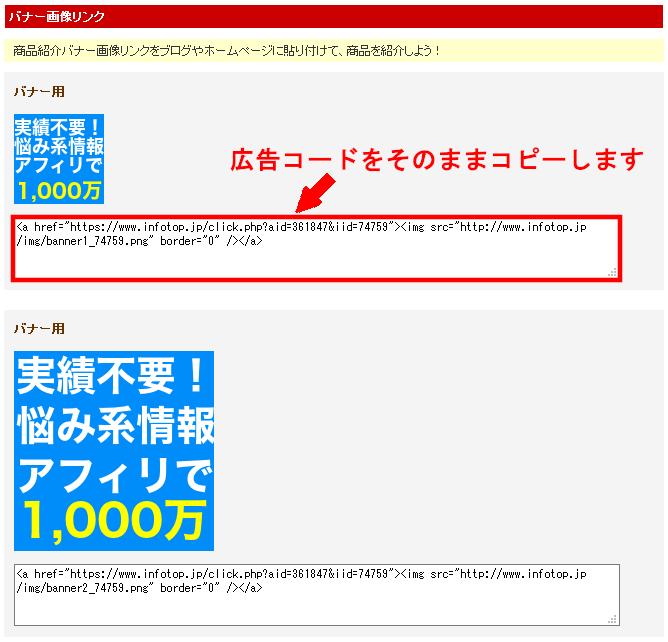 FC2ブログのサイドバーにインフォトップのバナー広告を貼る方法3 (21)
