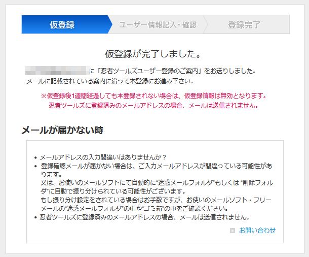 忍者admaxに無料会員登録する方法3 (4)