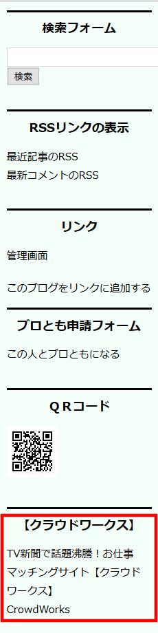 FC2ブログのサイドバーにA8netのテキスト広告を貼る方法3 (22)
