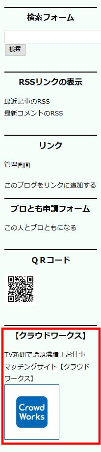 FC2ブログのサイドバーにA8netのバナー広告を貼る方法3 (22)