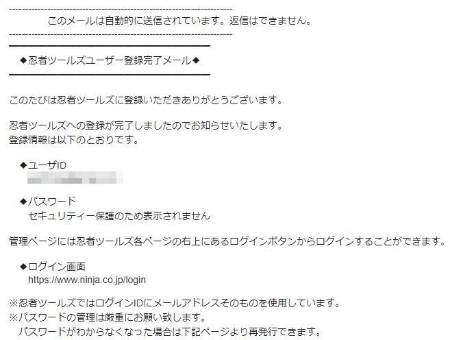 忍者admaxに無料会員登録する方法3 (10)