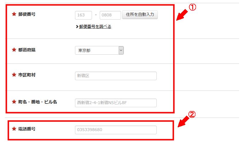 アクセストレードに無料会員登録する方法3 (4)