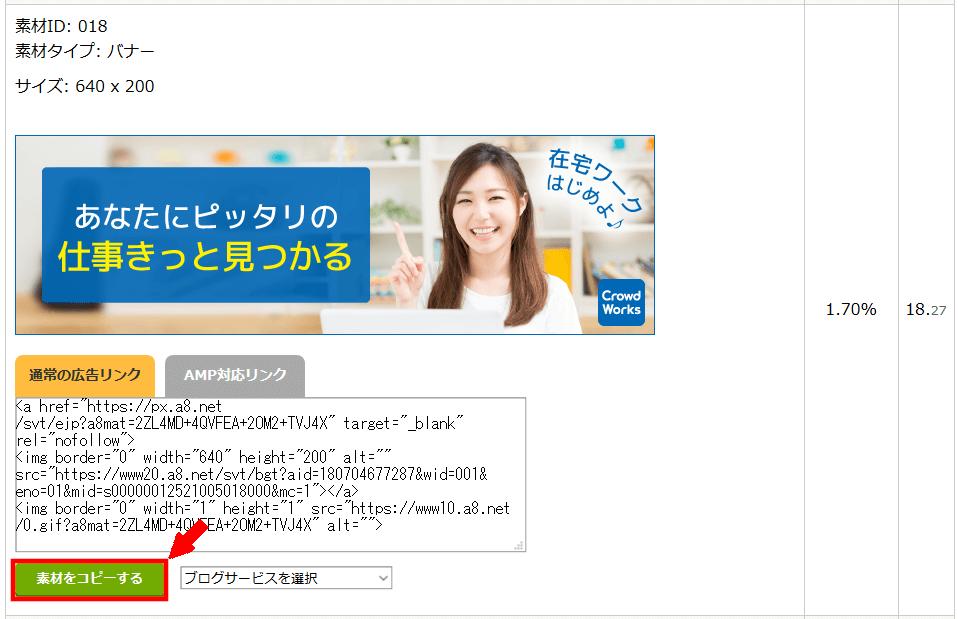 FC2ブログの記事内にA8netのバナー広告を貼る方法3 (6)