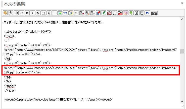 FC2ブログの記事内にインフォカートのバナー広告を横並びに貼る方法3 (19)