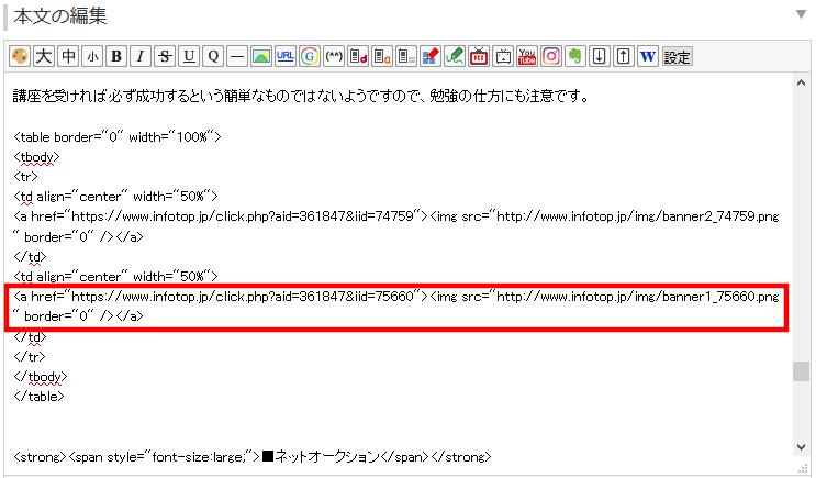 FC2ブログの記事内にインフォトップのバナー広告を横並び表示させる方法3 (21)