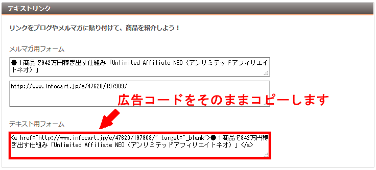 FC2ブログのサイドバーにインフォカートのテキスト広告を貼る方法3 (20)