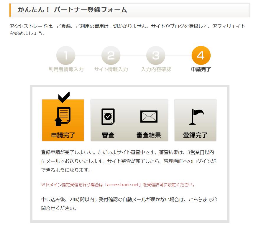 アクセストレードに無料会員登録する方法3 (8)