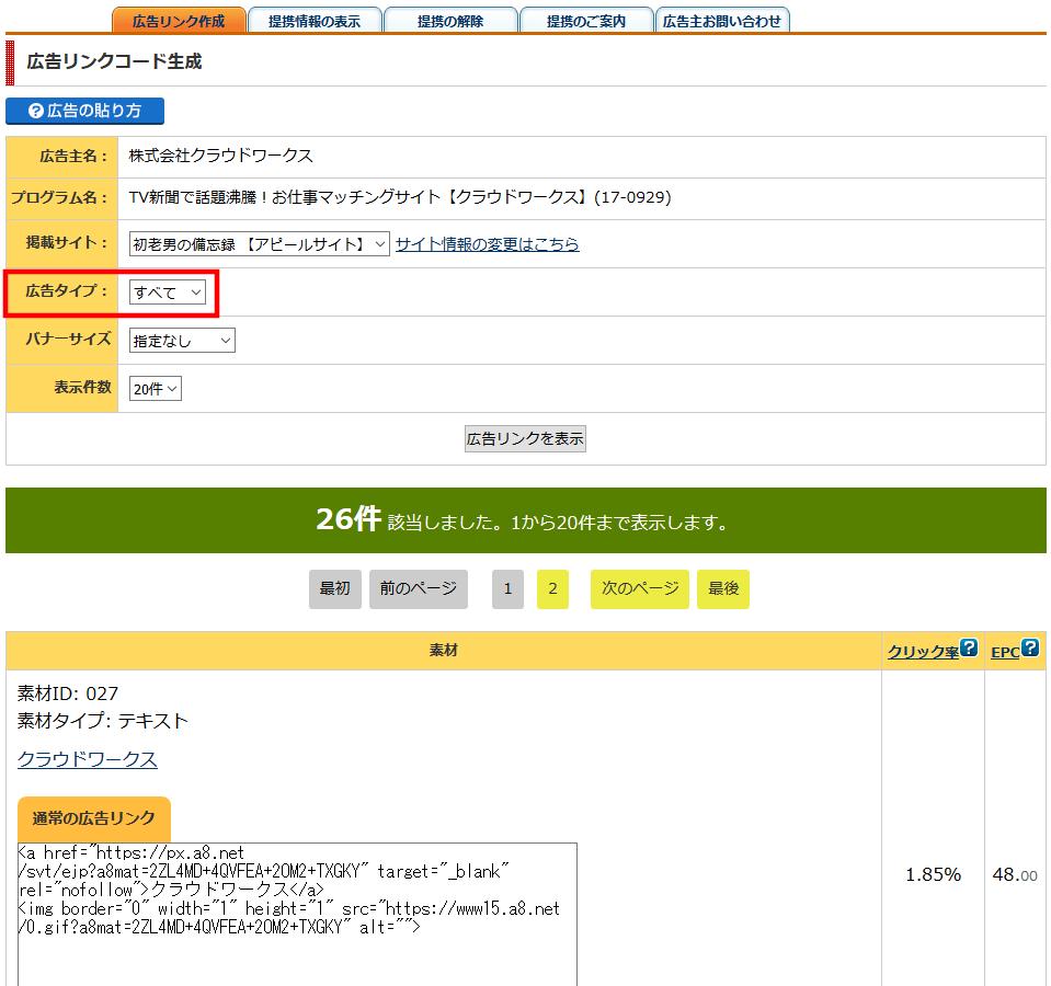 FC2ブログのサイドバーにA8netのテキスト広告を貼る方法3 (10)