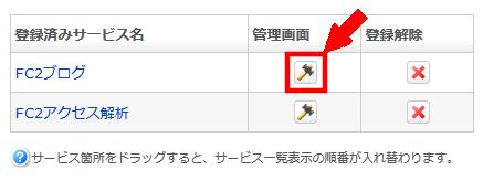 FC2ブログのサイドバーにA8netのバナー広告を貼る方法3 (14)