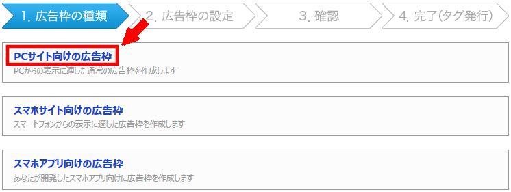 FC2ブログのサイドバーに忍者Admaxの広告を貼る方法3 (17)