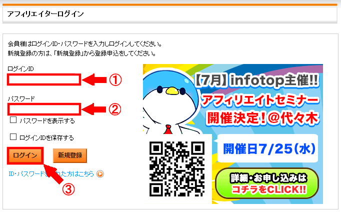 FC2ブログの記事内にインフォトップのバナー広告を貼る方法3 (9)