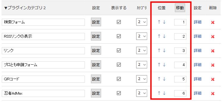 FC2ブログのサイドバーに忍者Admaxの広告を貼る方法3 (28)