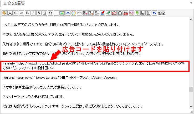 FC2ブログの記事内にインフォトップのテキスト広告を貼る方法3 (16)