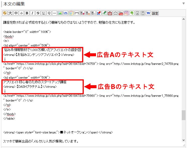 FC2ブログの記事内にインフォトップのバナー広告を横並び表示させる方法3 (23)
