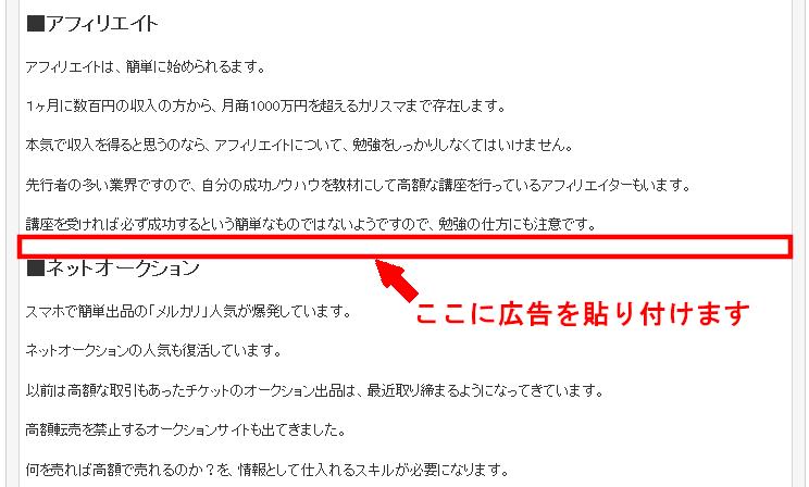 FC2ブログの記事内にインフォトップのバナー広告を横並び表示させる方法3 (6)