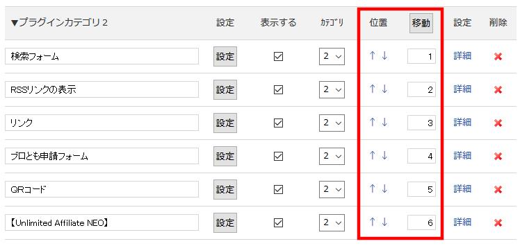 FC2ブログのサイドバーにインフォカートのテキスト広告を貼る方法3 (25)