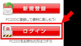 FC2ブログのサイドバーにA8netのバナー広告を貼る方法3 (12)