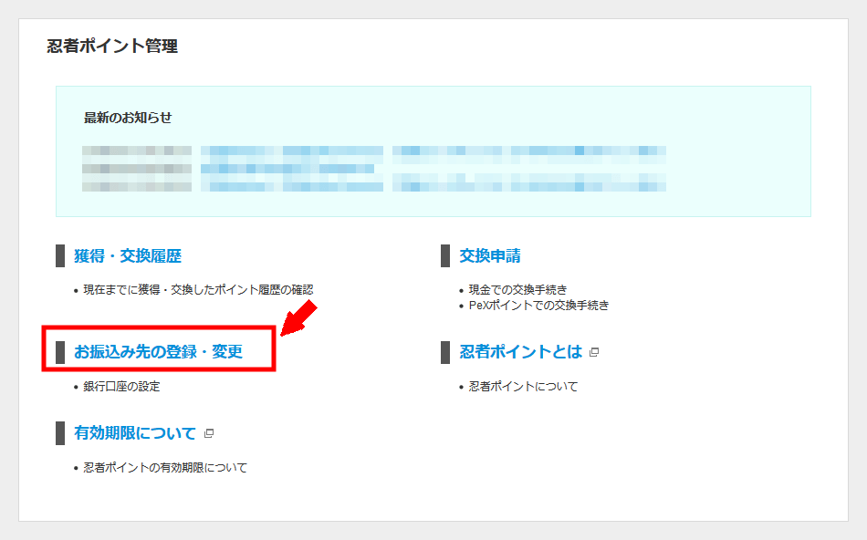忍者admaxに無料会員登録する方法3 (15)