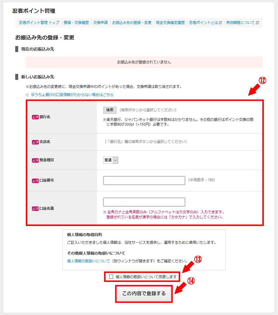 忍者admaxに無料会員登録する方法3 (16)