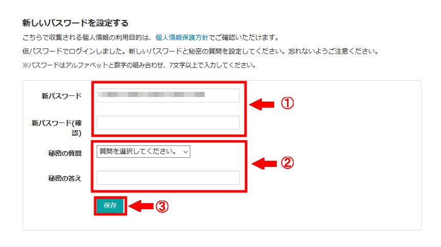 バリューコマスに無料会員登録する方法 3 (15)