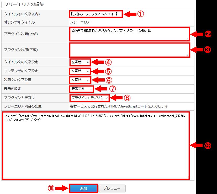 FC2ブログのサイドバーにインフォトップのバナー広告を貼る方法3 (22)