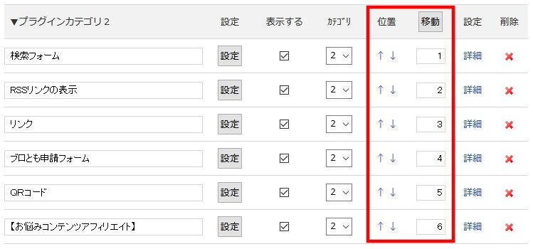 FC2ブログのサイドバーにインフォトップのバナー広告を貼る方法3 (26)
