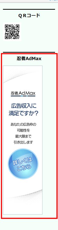 FC2ブログのサイドバーに忍者Admaxの広告を貼る方法3 (27)
