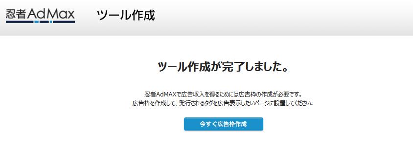 忍者admaxに無料会員登録する方法3 (9)