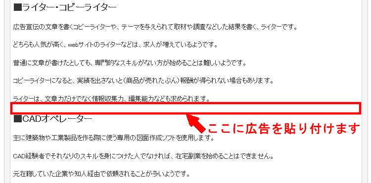 FC2ブログの記事内にインフォカートのバナー広告を横並びに貼る方法3 (6)